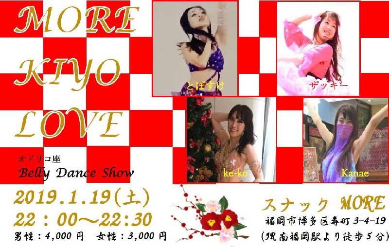 ベリーダンスショー2019.01.19