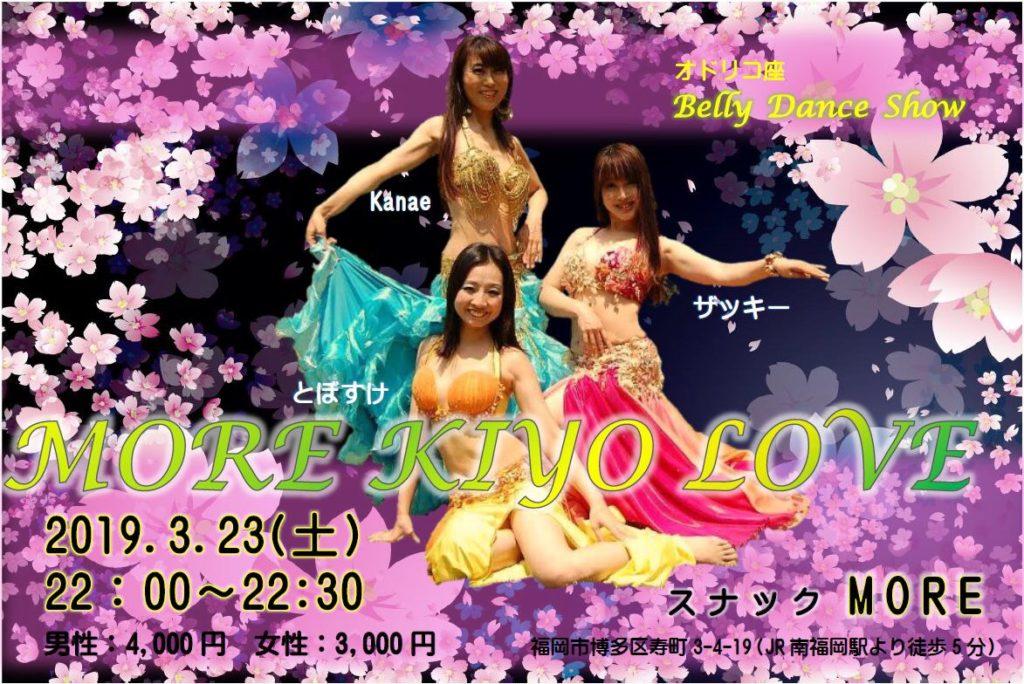 モア20190323ポスター