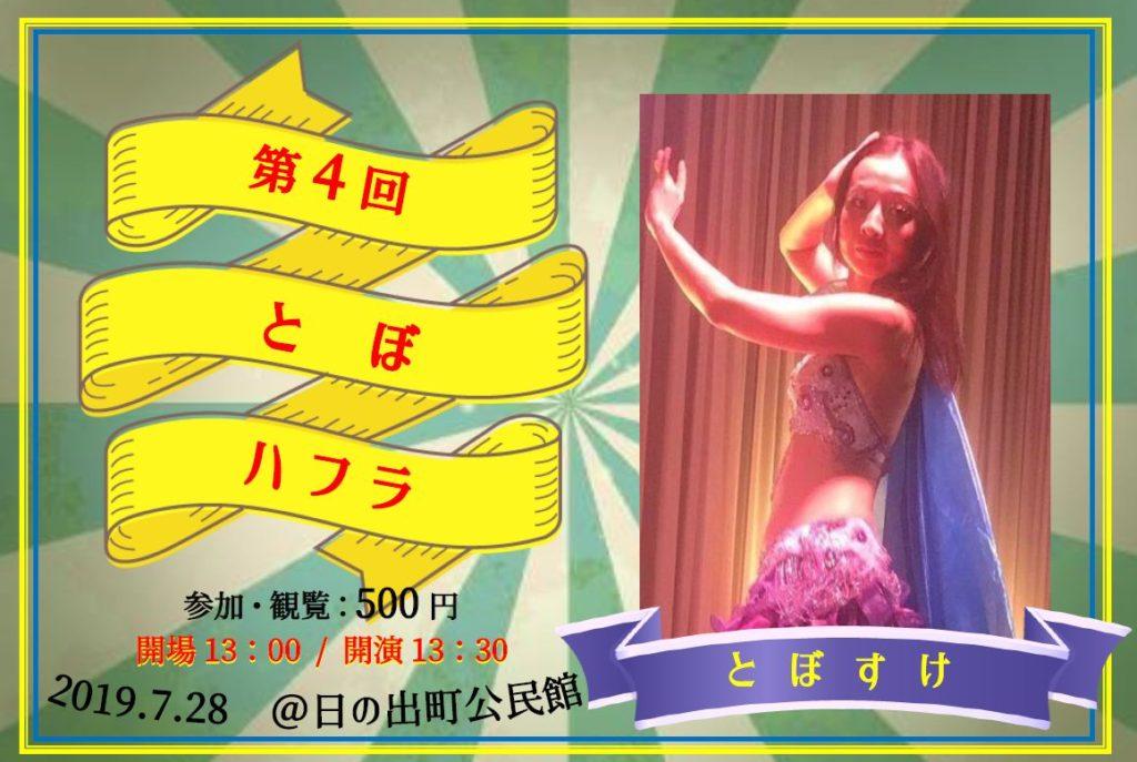 7/28第4回とぼハフラ フライヤー1