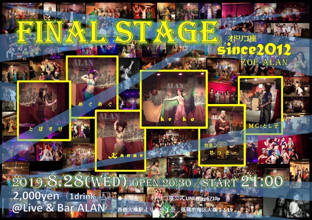 8/28final stage フライヤー